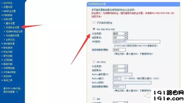 无线<a href=https://www.191e.com/sz/ target=_blank class=infotextkey>路由器设置</a>怎么设置_无线<a href=https://www.191e.com/sz/ target=_blank class=infotextkey>路由器设置</a>教程(史上最全版)