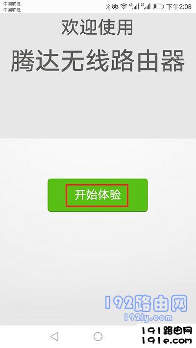 手机进入<a href=https://www.191e.com target=_blank class=infotextkey>192.168.0.1</a>登陆页面