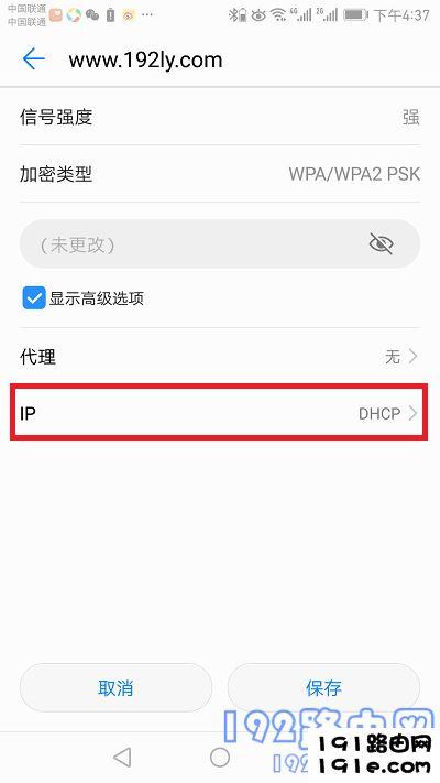 手机IP设置成:DHCP