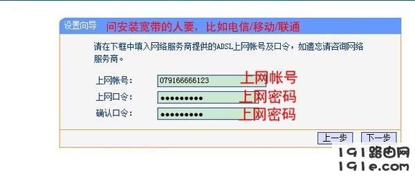 输入上网帐号和密码