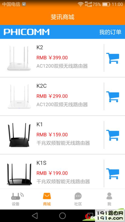斐讯K2路由器联网方法及功能使用