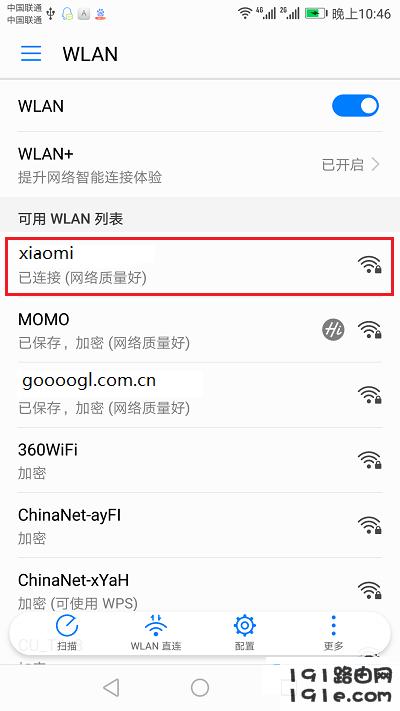手机连接到小米路由器的wifi信号