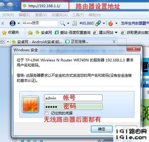 路由器设置网址192.168.1.1