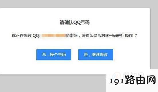 如何修改qq密码(知道密保)