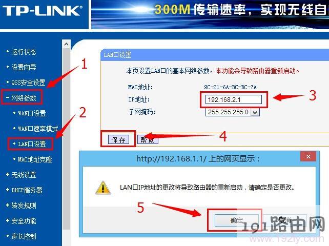 修改路由器LAN口IP地址