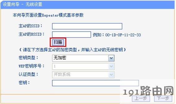 192.168.1.253路由器上选择Repeater扫描