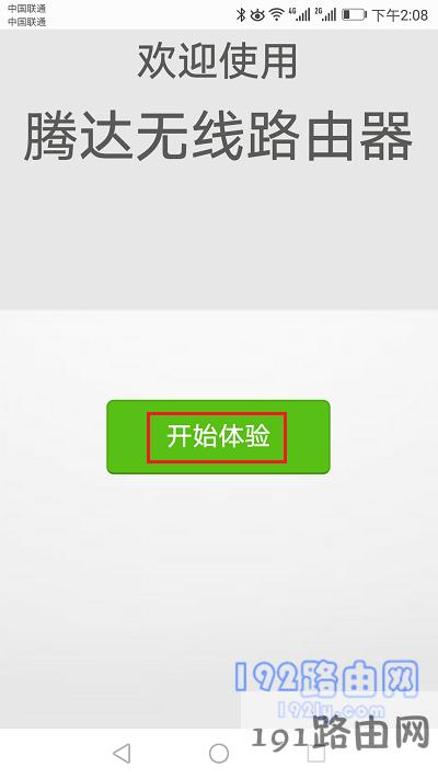 <a href=https://www.191e.com/ target=_blank class=infotextkey>路由器设置</a>向导页面