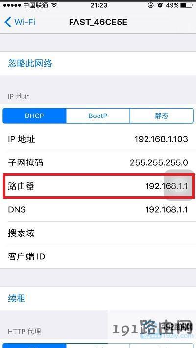 查看手机上的IP地址