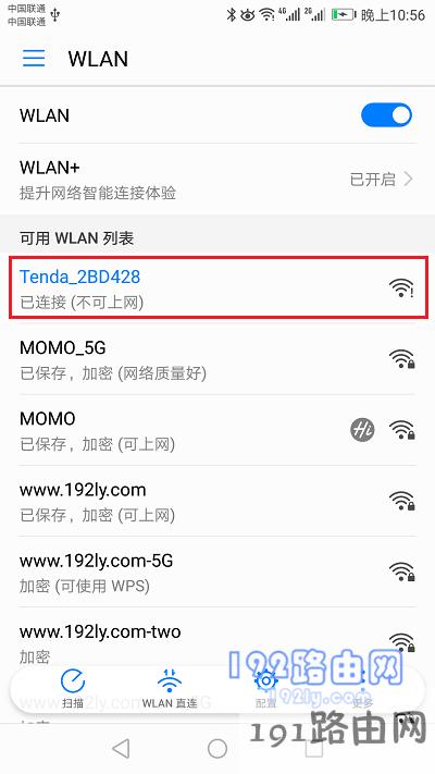 连接路由器的默认wifi