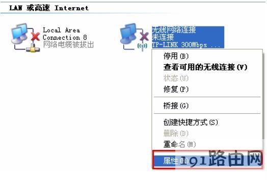 XP无线网络连接属性
