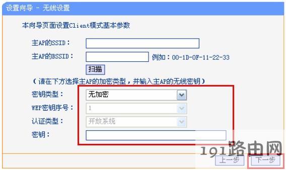 192.168.1.253路由器上配置Client模式参数