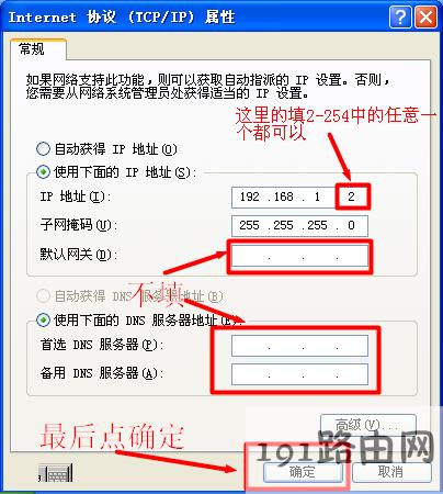 xp配置IP地址为192.168.1.2