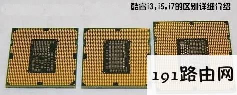 酷睿i3和i5以及i7有什么区别