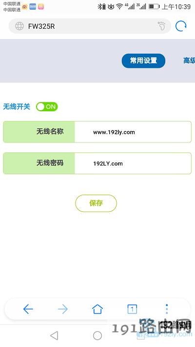 手机设置路由器的wifi密码和名称