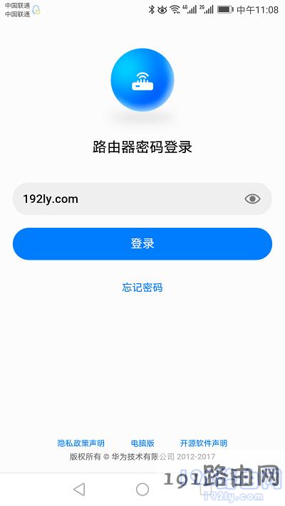 打开路由器<a href=https://www.191e.com/19216811/ target=_blank class=infotextkey>192.168.1.1</a>登录入口