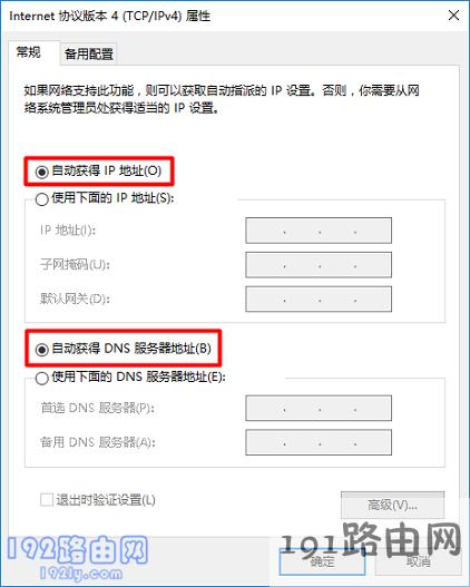 把电脑IP地址设置成:自动获得