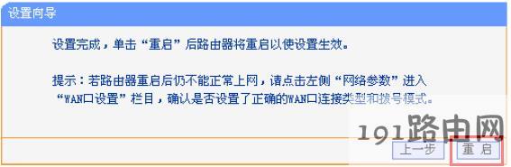 192.168.1.253路由器上选择Router模式完成配置重启