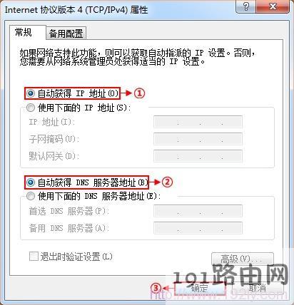 自动获取(动态IP)地址