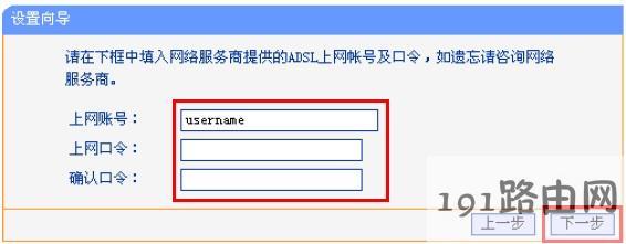 192.168.1.253路由器Router模式下上网帐号和密码设置
