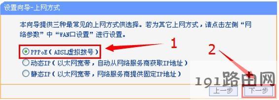 192.168.1.253路由器Router模式选择上网方式