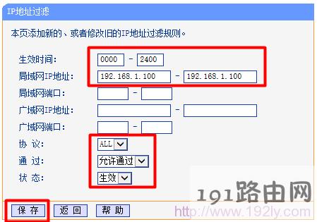 IP地址过滤条目参数配置