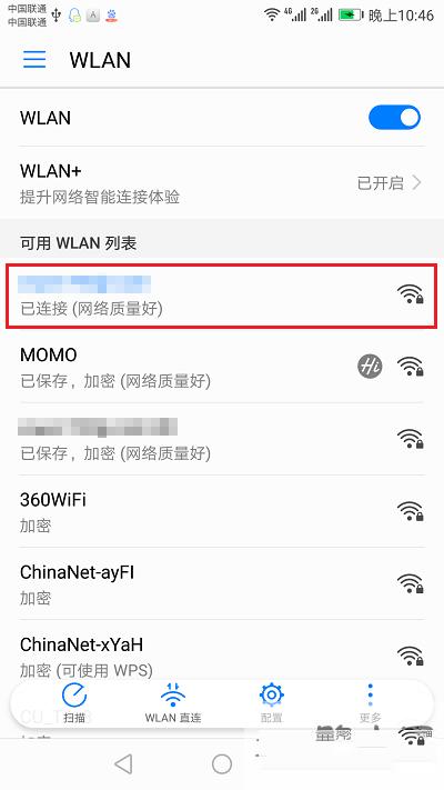 手机连接路由器wifi信号