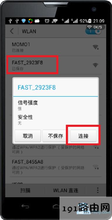 手机必须要连接待设置路由器的wifi信号