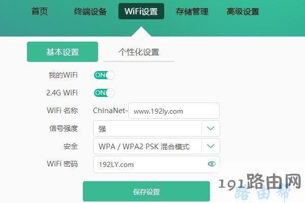 设置/修改电信光猫wifi密码