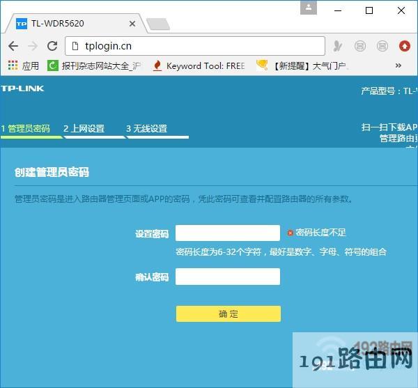 路由器第一次设置时,打开设置页面后,按照页面提示设置