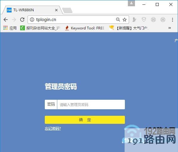 输入管理员密码,登录到路由器的设置页面