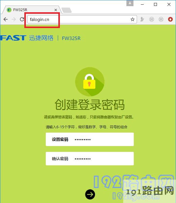 设置路由器的登录密码/管理员密码