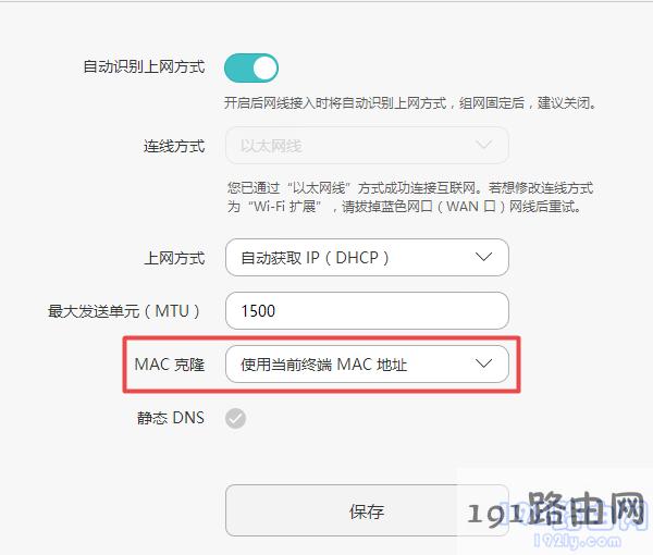 克隆MAC地址