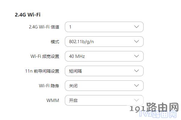 设置 无线信道(WiFi信道)