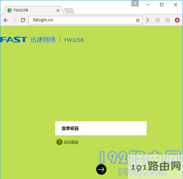 重新登录到路由器的设置页面