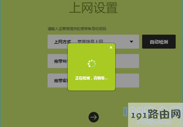 路由器自动检测上网方式