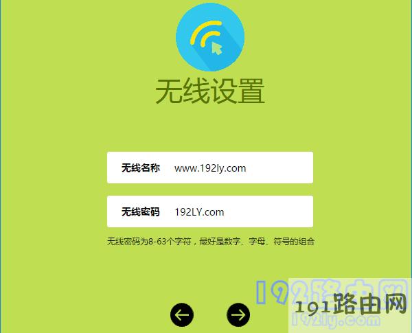 设置路由器的 wifi名称、wifi密码