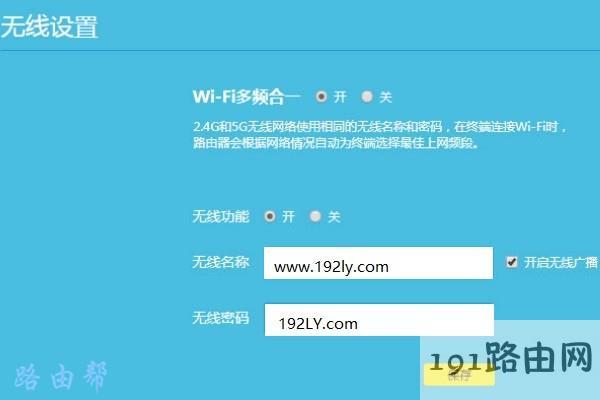 Wi-Fi多频合一