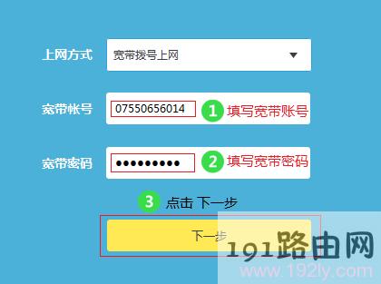 填写正确的宽带账号、宽带密码