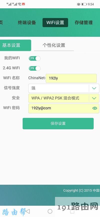 手机修改电信光猫wifi密码