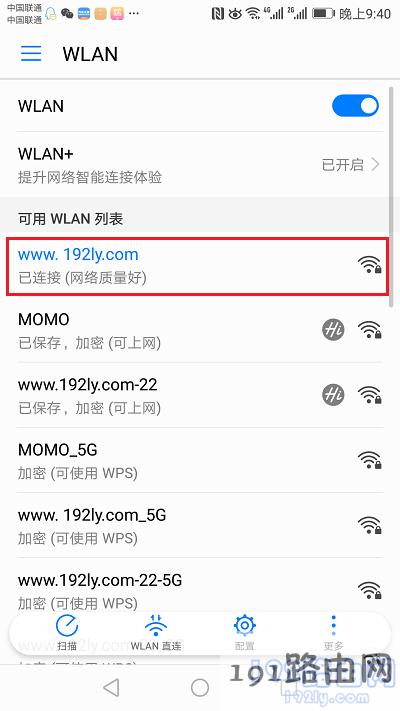 手机连接新的wifi信号