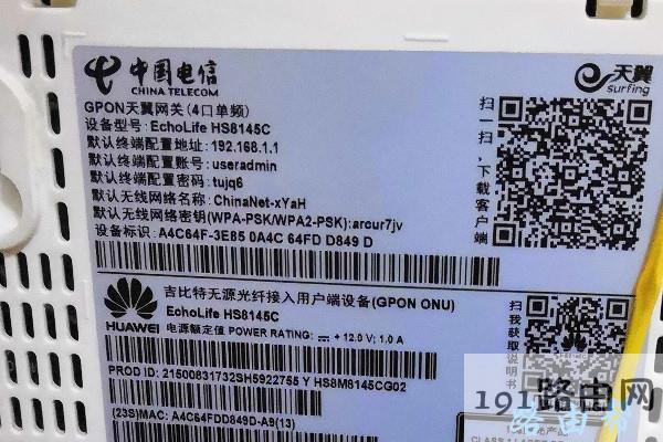 查看电信光猫的默认登录用户名和密码