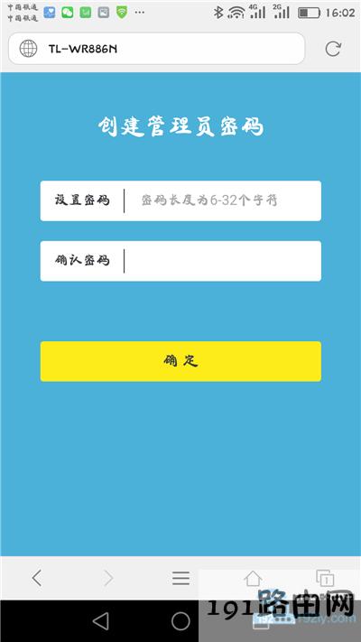第一次设置wifi路由器时,需要先设置管理员密码