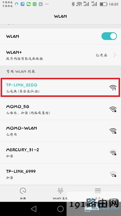 手机连接wifi路由器的信号