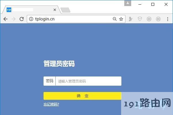 输入登录密码 ,进入路由器管理页面