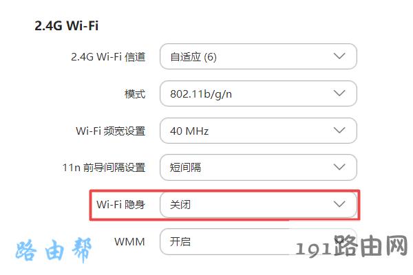 取消隐藏wifi设置
