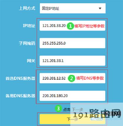 设置路由器固定IP上网