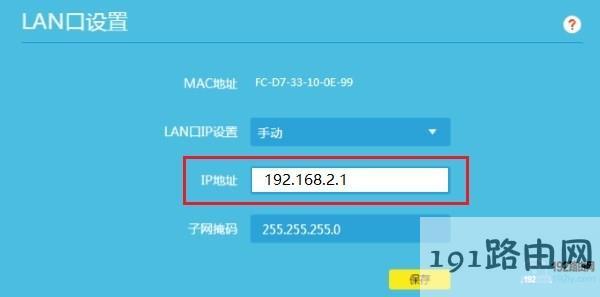 修改路由器的LAN口IP地址