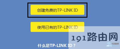 """点击""""创建免费的TP-Link ID"""""""