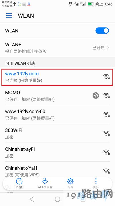 手机连接路由器的wifi信号