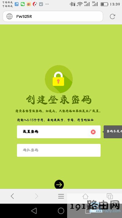 手机打开设置页面,并设置登录密码